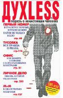 """Văn học Nga: """"hiện tượng Duhless"""""""