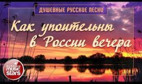 Chiều nước Nga ôi tuyệt vời làm sao!