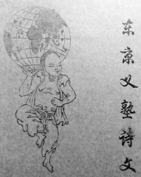 Văn minh tân học sách - Cương lĩnh hành động của Đông Kinh Nghĩa Thục