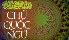 Sự ra đời của chữ quốc ngữ và học giả Nguyễn Văn Vĩnh với việc phổ cập chữ quốc ngữ đầu thế kỷ 20