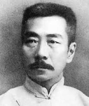 Nhà văn nổi tiếng Trung Quốc Lỗ Tấn (1881 – 1936)