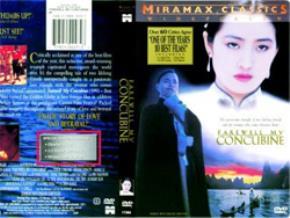 """Ảnh: bìa phim """"Bá vương biệt cơ"""" (Vĩnh biệt nàng hầu) của Trần Khải Ca, bộ phim được nhiều giải quốc tế lớn của Trung Quốc hiện đại."""